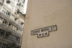 Archaic Street Sign. Shing Wong Steet in Sheung Wan, Hong Kong; background: residential buildings. This one is special because the Chinese characters are read royalty free stock image