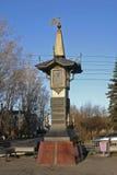Archangelsk нул километров Стоковые Фото