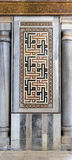 Architectural detail of a decorative calligraphy mosaic colored panel Stock Image