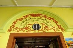 Architectural detail at Masjid Kariah Dato' Undang Kamat Royalty Free Stock Images