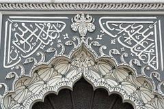 architecture islamique Photo libre de droits