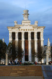 Architecture of VDNKh city park in Moscow. Armenia pavilion. Royalty Free Stock Photos