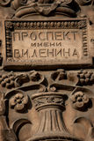 Architektur auf den Gebäuden der UDSSR Lizenzfreies Stockbild
