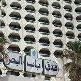 Architektura w Tripoli Fotografia Stock