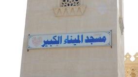Architekturmarkstein in Hurghada stock video