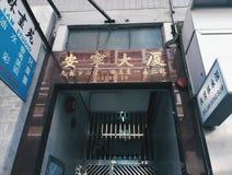 Architettura cinese antica Immagine Stock