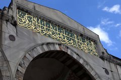 Archway of Blue Mosque Stock Photos