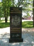 Arco complejo conmemorativo de Kursk imagen de archivo libre de regalías