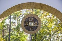 Arco con los jeroglíficos japoneses Foto de archivo libre de regalías