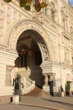 Arco nel centro commerciale Mosca Immagine Stock Libera da Diritti