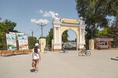 Arco que lleva en parque Fotografía de archivo libre de regalías