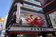 Area di Dotonbori, Osaka, Giappone Fotografia Stock
