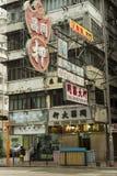 Area di Mong Kok in Hong Kong Immagine Stock