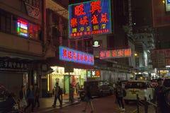 Area di Mong Kong in Hong Kong alla notte Fotografie Stock