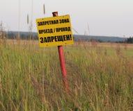 Area limitata (russa) Fotografie Stock Libere da Diritti