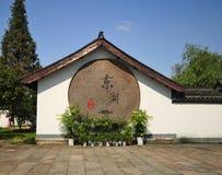 Area scenica Shaoxing Cina del lago orientale fotografia stock libera da diritti