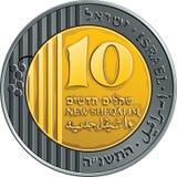Argent israélien de vecteur pièce de monnaie de dix shekels illustration stock