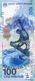 Argent olympique 100 roubles en 2014 Image libre de droits