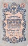 argent russe Pré-révolutionnaire - 5 roubles (1909) Photos stock