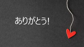 Arigato - Thank you in Japanese language with paper hearts
