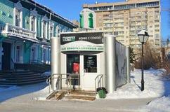 Arkhangelsk, Rosja, Luty, 20, 2018 Ewidencyjny biuro na Chumbarov-Luchinsky alei w Arkhangelsk zdjęcia royalty free