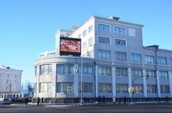 Arkhangelsk, Rusia, febrero, 20, 2018 Arkhangelsk, la oficina de correos de Rusia, calle de Voskresenskaya, construyendo 5 foto de archivo libre de regalías