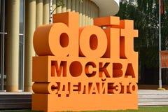 Arkitektur himmel, Ryssland, parkerar, recriationen, Moskva, installation, konster, Arkivbild