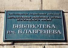 Arkiv som namnges efter Boris Lavrenyov ID-M?rke arkivfoto