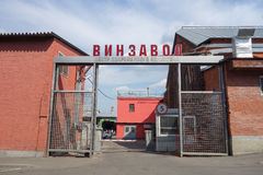 Arma Factory quarter in Moscow. MOSCOW, RUSSIA - CIRCA AUGUST 2016: Armazavod Arma Factory art entertainment and business quarter Royalty Free Stock Images