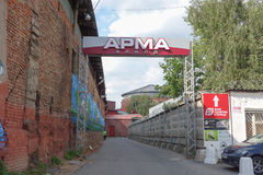 Arma Factory quarter in Moscow. MOSCOW, RUSSIA - CIRCA AUGUST 2016: Armazavod Arma Factory art entertainment and business quarter Stock Photography