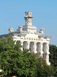 Armeński pawilon   w Moskwa Obraz Royalty Free