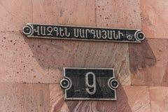 Armenian street sign Royalty Free Stock Photo