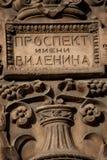 Arquitectura en los edificios de la URSS Imagen de archivo libre de regalías