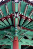 Arquitetura coreana tradicional fotografia de stock royalty free