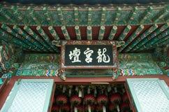 Arquitetura no templo de Haedong Yonggungsa, Busan Imagem de Stock