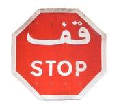 Arrêtez signent dedans l'Arabe Photographie stock libre de droits