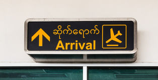 Arrival Airport Signs in Burmese and English, Mandalay Airport. Myanmar Royalty Free Stock Photography