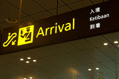 Arrival panel. Arrival sign panel in airport with immigration sign Royalty Free Stock Photo