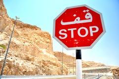 Arrêtez chantent. Images stock