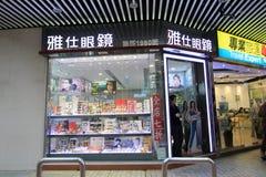 Ars shop in Hong Kong Royalty Free Stock Photos