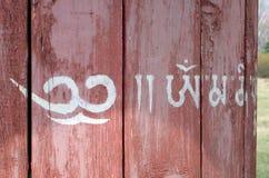 Arshan, Rússia - podem, 02 2014: Cilindro da oração no templo-monastério budista na vila de Arshan em Buriácia Imagens de Stock