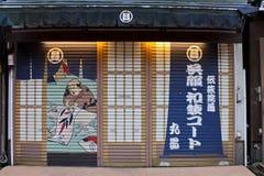 Art de volet à Tokyo Photo libre de droits