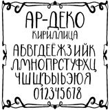 Art deco hand-written cyrillic alphabet Royalty Free Stock Photography