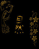 Art japonais Image libre de droits