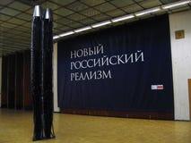 Art Moscow 2013 international art fair Stock Photography