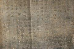 Arte chinesa antiga da caligrafia Fotos de Stock Royalty Free