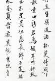 Arte chino de la caligrafía Foto de archivo