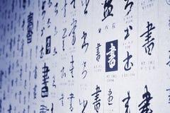 Arte chino de la escritura Fotografía de archivo