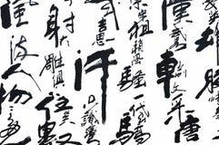 Arte cinese della scrittura a mano Immagini Stock