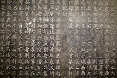 Arte da caligrafia no museu do beilin de Xian Foto de Stock Royalty Free